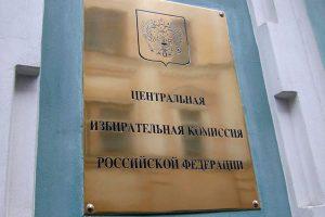 ella-pamfilova-stala-novym-predsedatelem-cik-rf_3