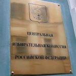 ЦИК признал ошибки при проведении выборов в Госдуму — И пообещал над ними поработать