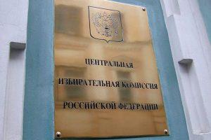 ella-pamfilova-stala-novym-predsedatelem-cik-rf_3-600x400-1