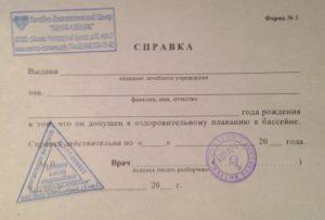 10313-blank-spravki-v-basseyn-dlya-rebenka