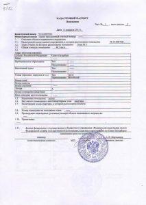 599862184-doverennosti-na-registraciyu-prava-sobstvennosti-na-kvartiru