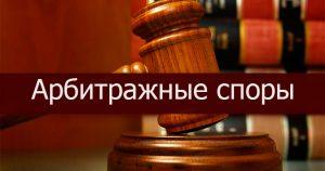 arbitrazhnye_spory2