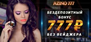 kazino-azino777