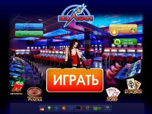 igru-v-kazino-vulkan