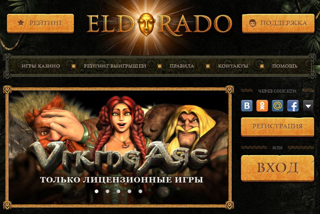 Обзор игровых автоматов casino Eldorado