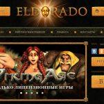 Казино Эльдорадо: лучшие игровые слоты
