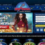Игровые аппараты Вулкан: мир развлечений, доступных онлайн