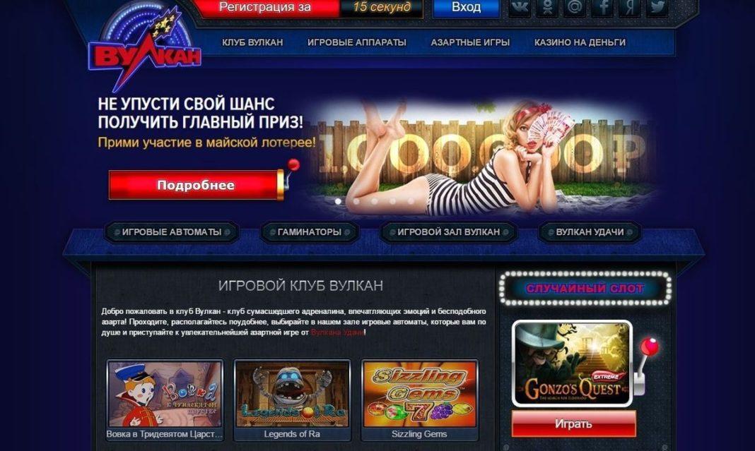 азартные игры вулкан удачи онлайн