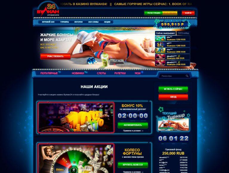 играть онлайн казино вулкан россия