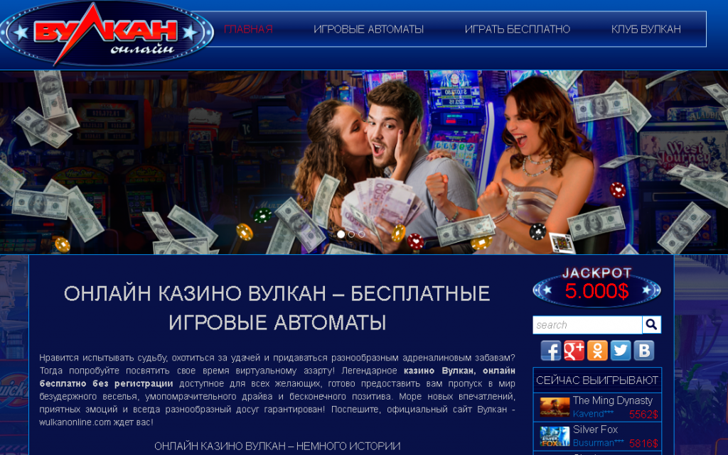 online-kazino-vulkan