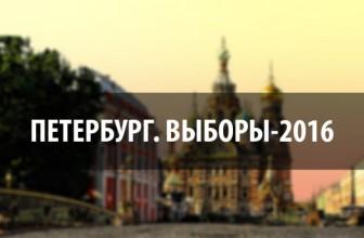 По поручению Памфиловой Генпрокуратура проверит итоги выборов в Петербурге — Пока ЦИК не может сам отменить результаты выборов