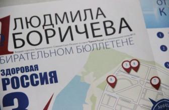 Бюджетников в Приморском районе Петербурга заставляют голосовать за «единоросса» Боричеву – очевидец — Угрожают уволить начальство