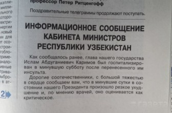 Правительство Узбекистана сообщило об ухудшении здоровья Ислама Каримова — В последние сутки