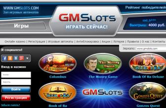 Казино Gmslots: всплеск адреналиновых эмоций от онлайн игры