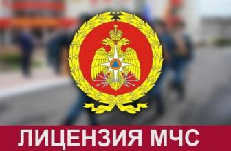 Важнейший документ — пожарная лицензия МЧС