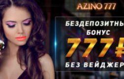Казино Азино 777: бонусные предложения