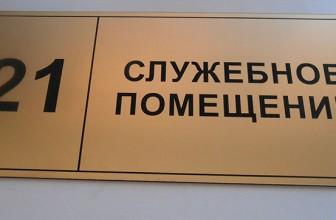 Табличка на двери и ее информационная задача
