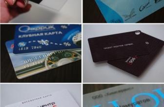 Пластиковые визитки наиболее практичны